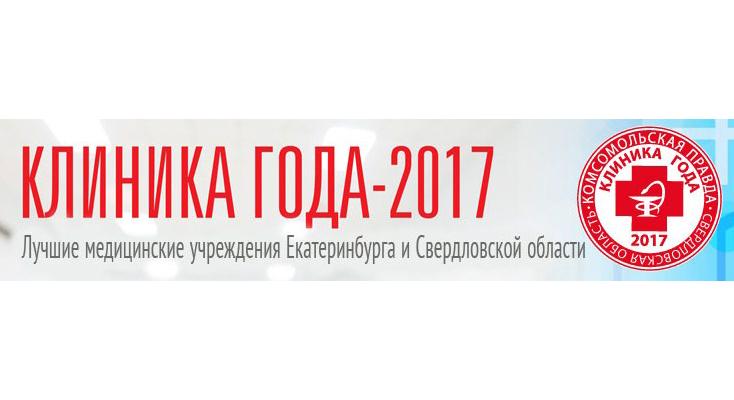 Клиника Светланы Богачевой участвует в конкурсе на лучшую офтальмологическую клинику Екатеринбурга